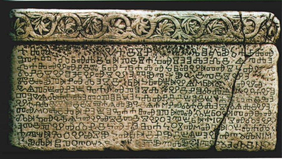 Baška Tablet (c. 1100), one of the earliest existing records in the history of the Croatian written language and literature . Source: https://www.wikipedia.org/.