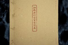 """Pan Wenlong, Gong Wei (photographer). """"Old Trades of Jiangsu: A Glimpse"""". Design: Zhou Chen. Printer: Shanghai Artron Art (Group) Co., Ltd. Publisher: Jiangsu Phoenix Education Publishing, Ltd."""
