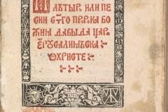 Francysk Skaryna. Opening of the Psalter (Vilna, 1522-1523). Source: British Library, European studies blog, http://blogs.bl.uk/european.