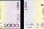 """Albanska novčanica. Fotografije preuzete s panoa izložbe """"Antička baština na novčanicama mediteranskih zemalja""""."""
