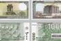 """Libanonske novčanice. Fotografije preuzete s panoa izložbe """"Antička baština na novčanicama mediteranskih zemalja""""."""
