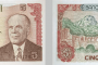 "Tuniška novčanica. Fotografije preuzete s panoa izložbe ""Antička baština na novčanicama mediteranskih zemalja""."
