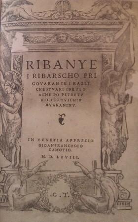 """Hektorović, Petar. """"Ribanje i ribarsko prigovaranje"""", 1568."""