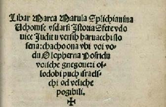 """Naslovna stranica drugoga izdanja epa """"Judita"""", Zadar, 1522., Zbirka rukopisa i starih knjiga NSK."""